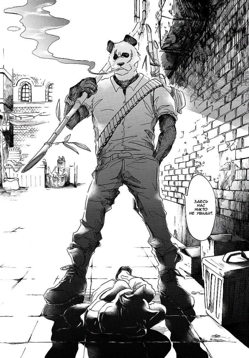 Манга Выдающиеся звери / Beastars  - Том 3 Глава 23 Страница 18