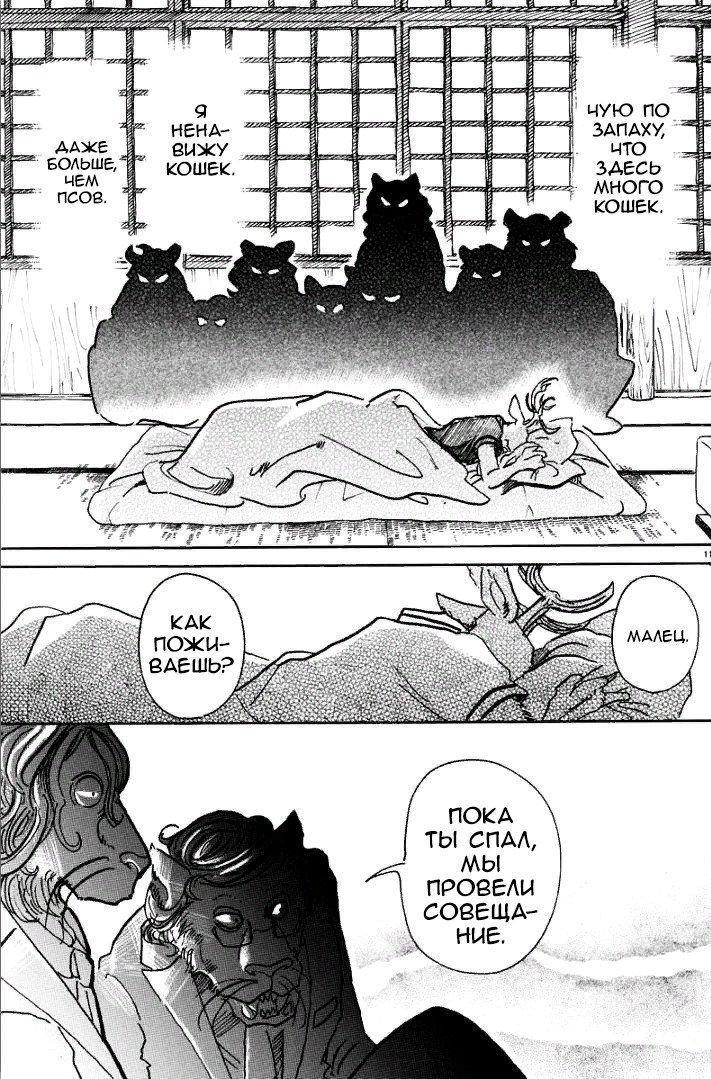 Манга Выдающиеся звери / Beastars  - Том 6 Глава 51 Страница 11