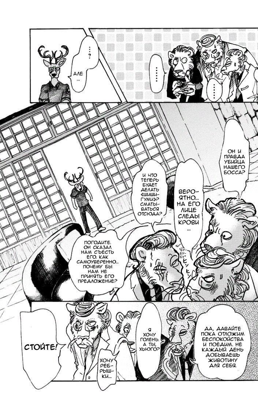 Манга Выдающиеся звери / Beastars  - Том 6 Глава 51 Страница 5