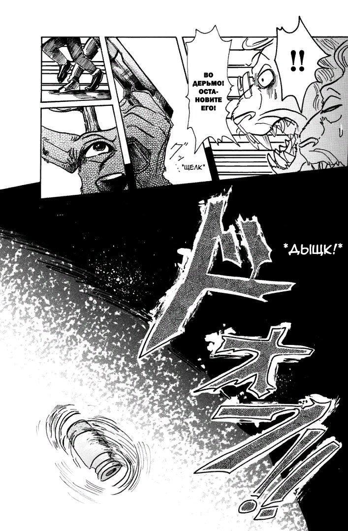 Манга Выдающиеся звери / Beastars  - Том 6 Глава 51 Страница 9