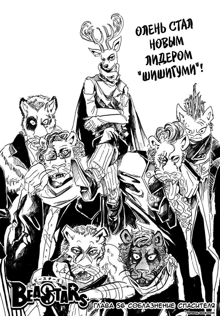 Манга Выдающиеся звери / Beastars  - Том 7 Глава 56 Страница 1