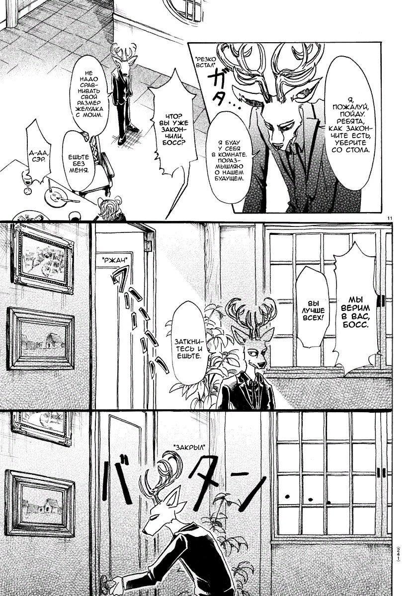 Манга Выдающиеся звери / Beastars  - Том 7 Глава 56 Страница 11