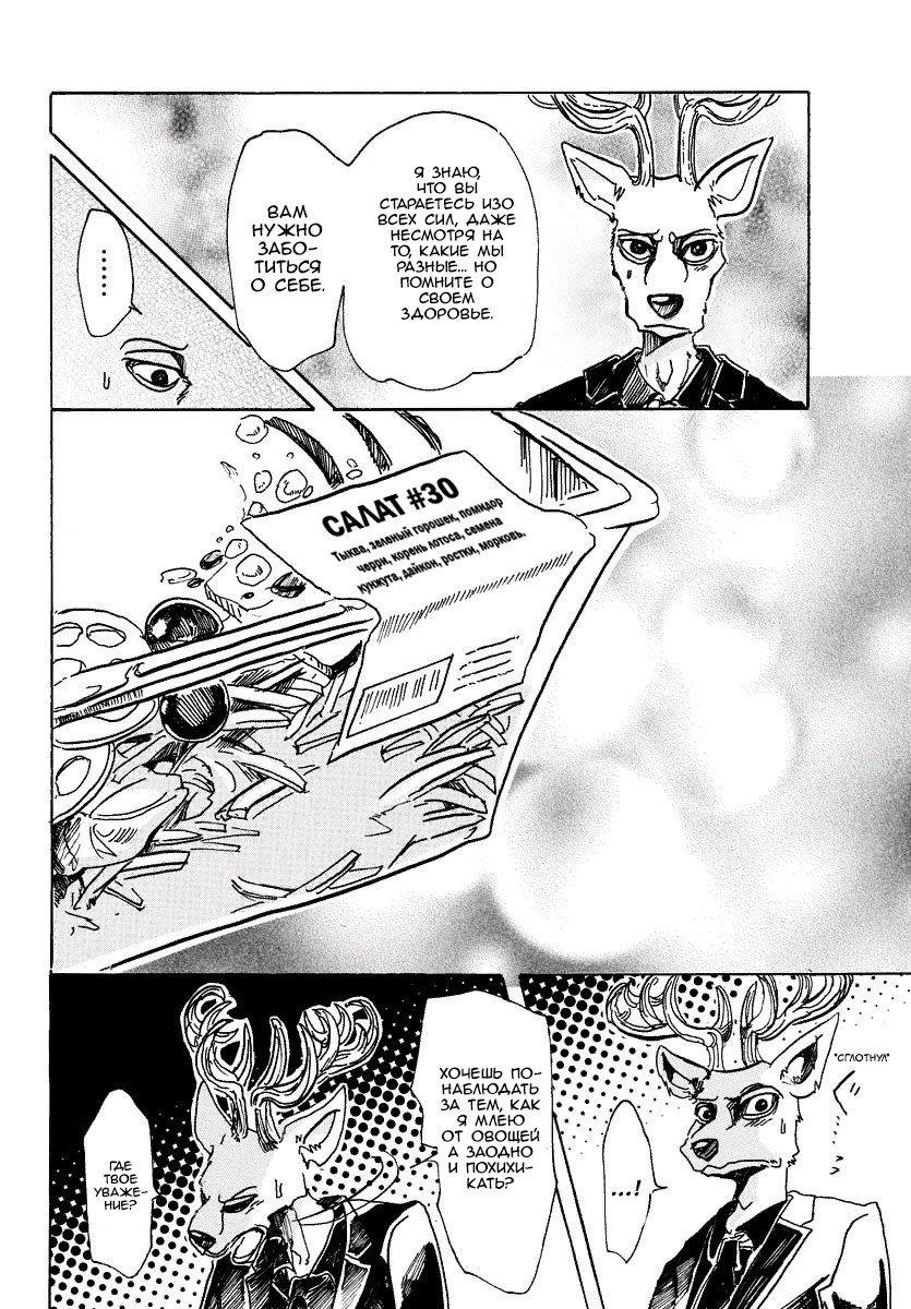 Манга Выдающиеся звери / Beastars  - Том 7 Глава 56 Страница 18