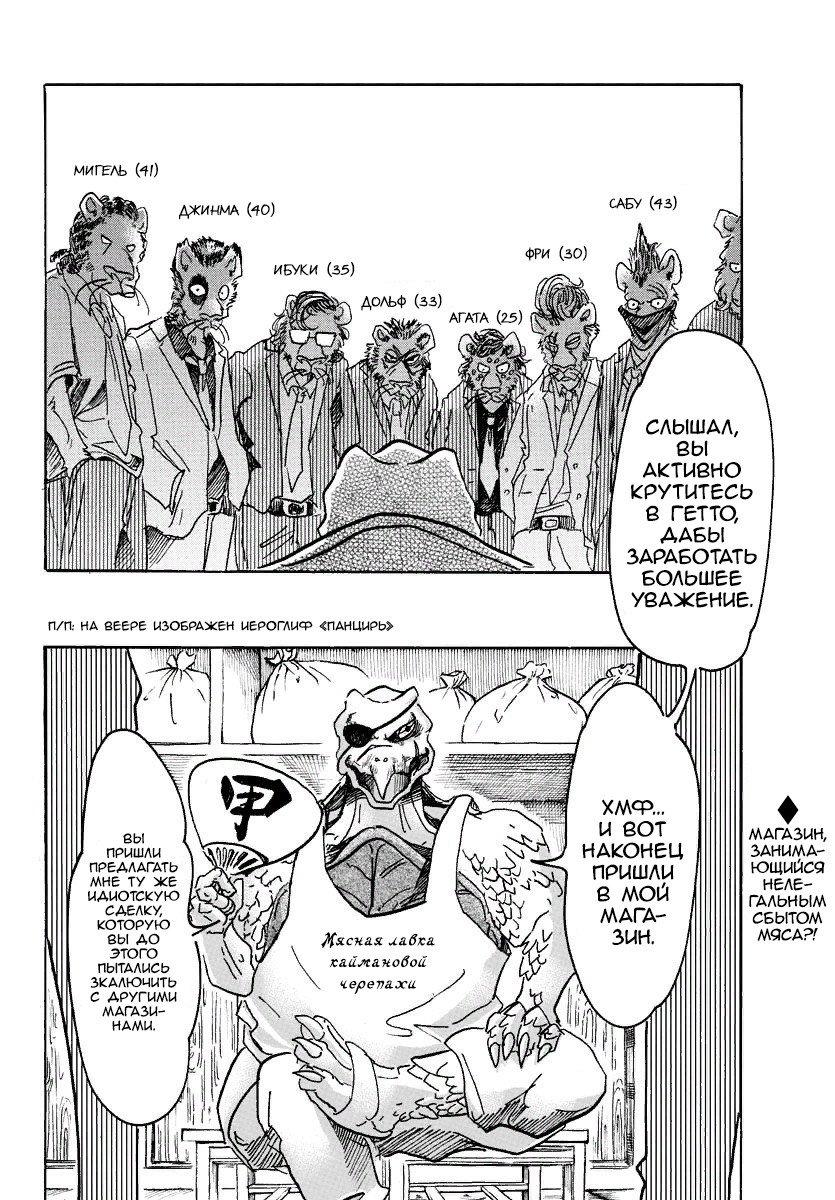 Манга Выдающиеся звери / Beastars  - Том 7 Глава 56 Страница 2