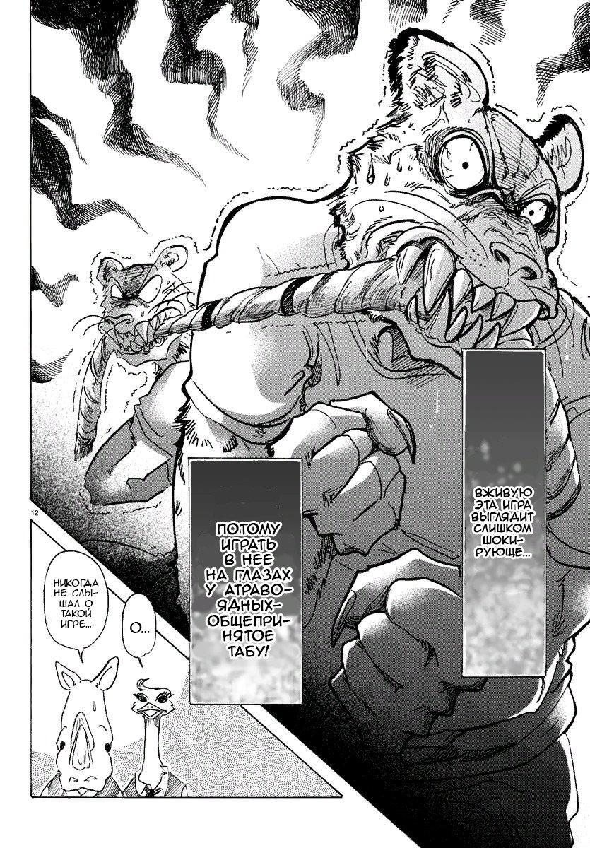 Манга Выдающиеся звери / Beastars  - Том 8 Глава 67 Страница 13