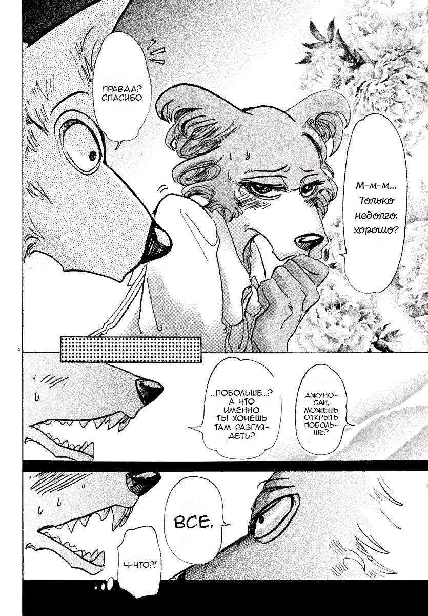 Манга Выдающиеся звери / Beastars  - Том 8 Глава 67 Страница 5