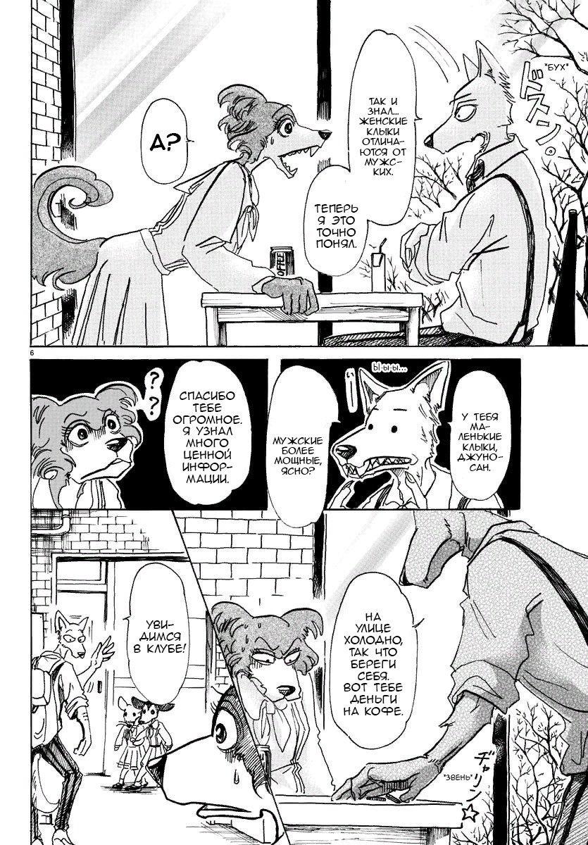 Манга Выдающиеся звери / Beastars  - Том 8 Глава 67 Страница 7