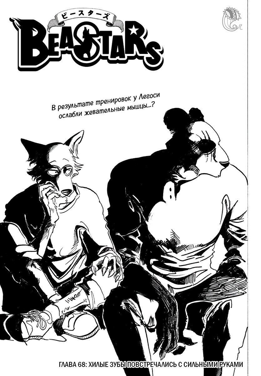 Манга Выдающиеся звери / Beastars  - Том 8 Глава 68 Страница 1