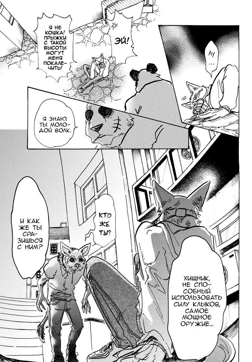 Манга Выдающиеся звери / Beastars  - Том 8 Глава 68 Страница 12