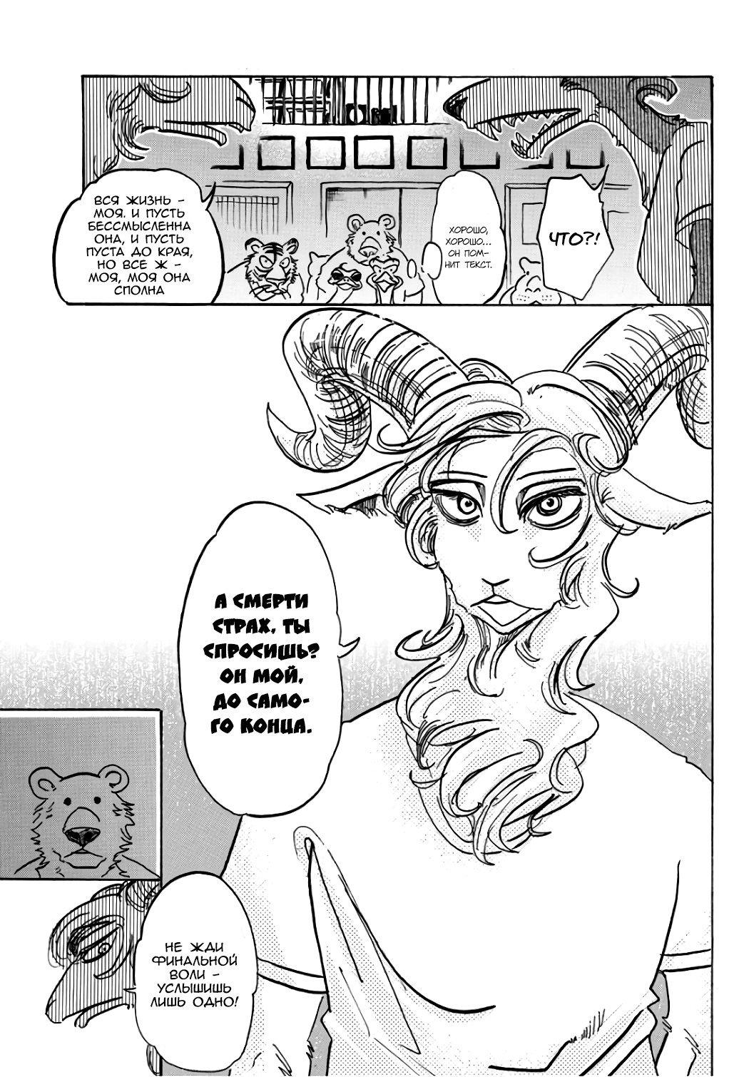 Манга Выдающиеся звери / Beastars  - Том 10 Глава 87 Страница 15