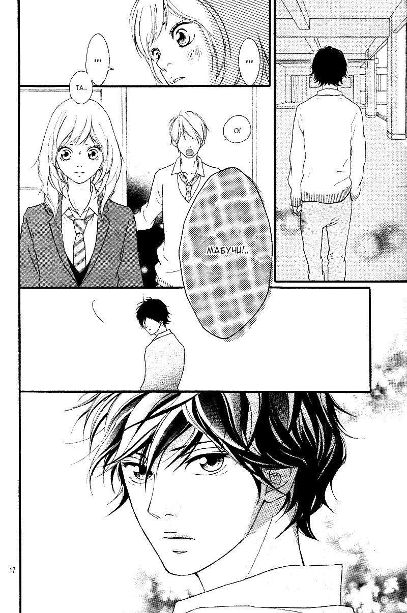 Манга Неудержимая юность / Blue Spring Ride - Том 1 Глава 1 Страница 14