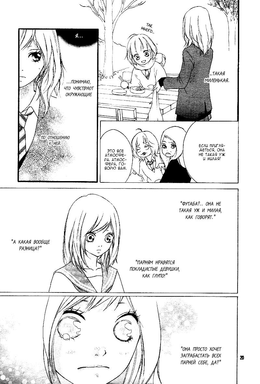 Манга Неудержимая юность / Blue Spring Ride - Том 1 Глава 1 Страница 17