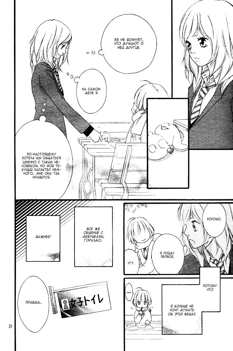 Манга Неудержимая юность / Blue Spring Ride - Том 1 Глава 1 Страница 18
