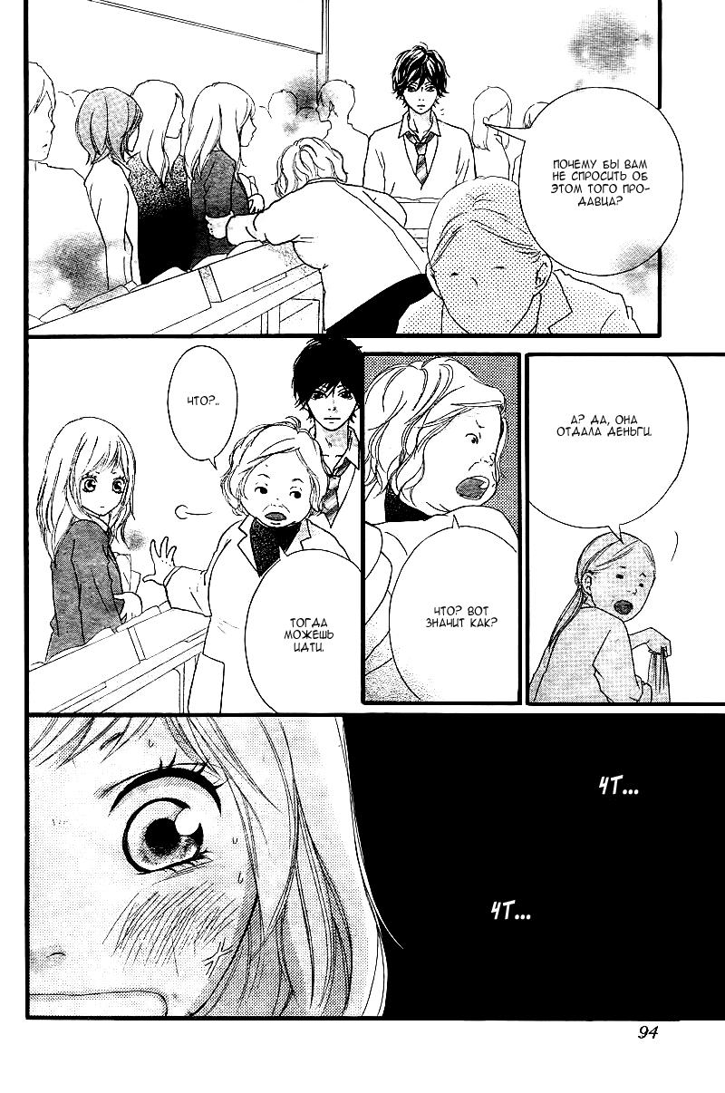 Манга Неудержимая юность / Blue Spring Ride - Том 1 Глава 1 Страница 44