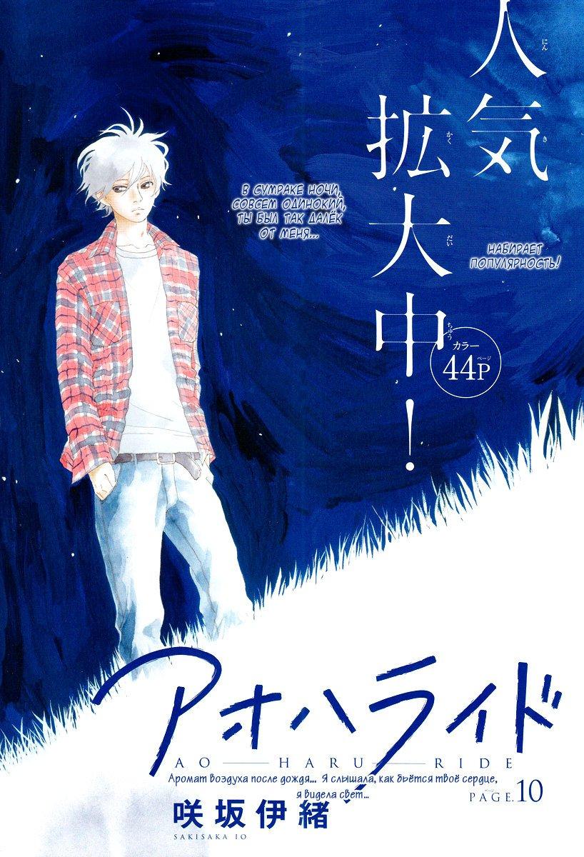 Манга Неудержимая юность / Blue Spring Ride - Том 3 Глава 10 Страница 1