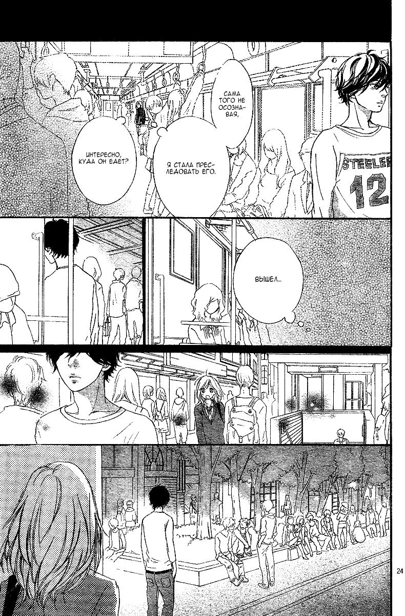 Манга Неудержимая юность / Blue Spring Ride - Том 3 Глава 10 Страница 24