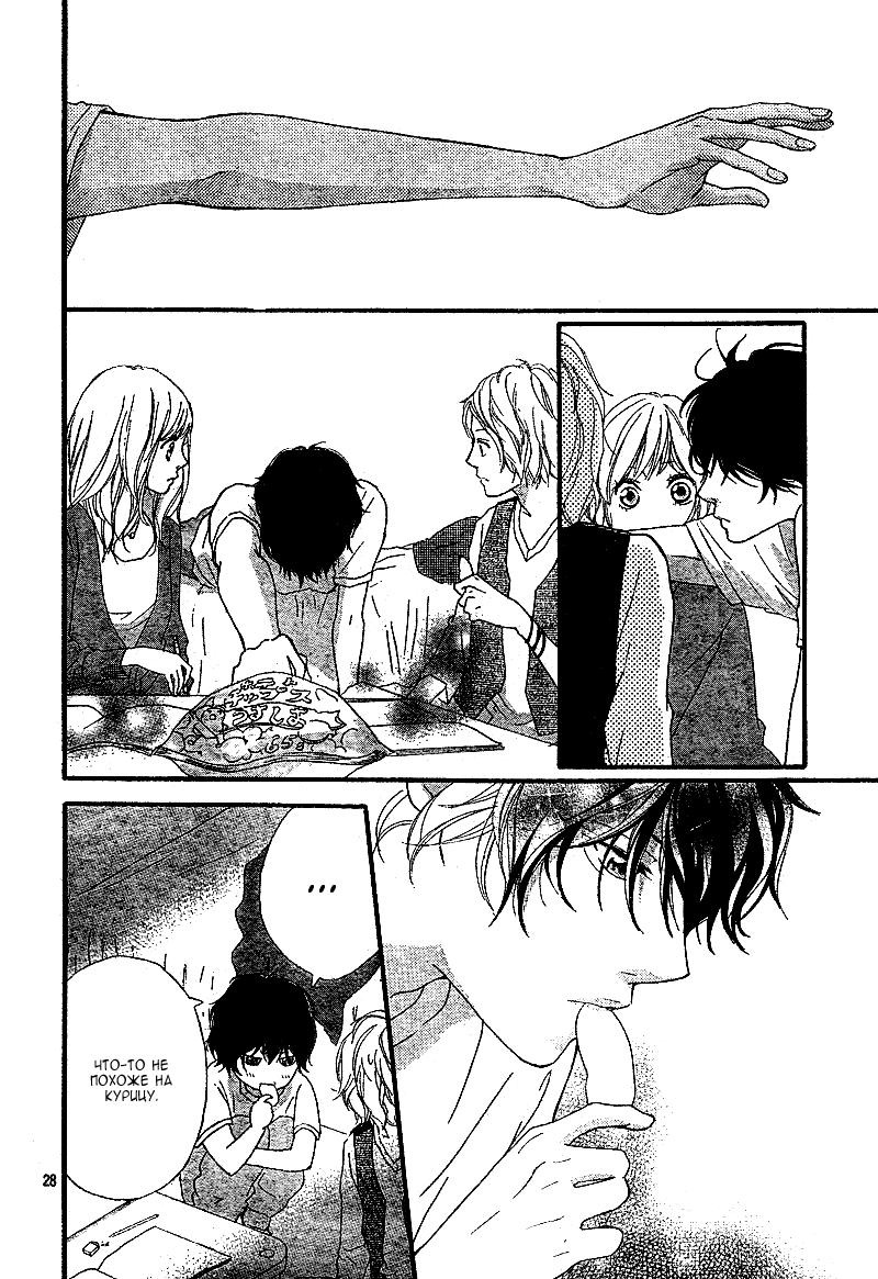 Манга Неудержимая юность / Blue Spring Ride - Том 3 Глава 11 Страница 28