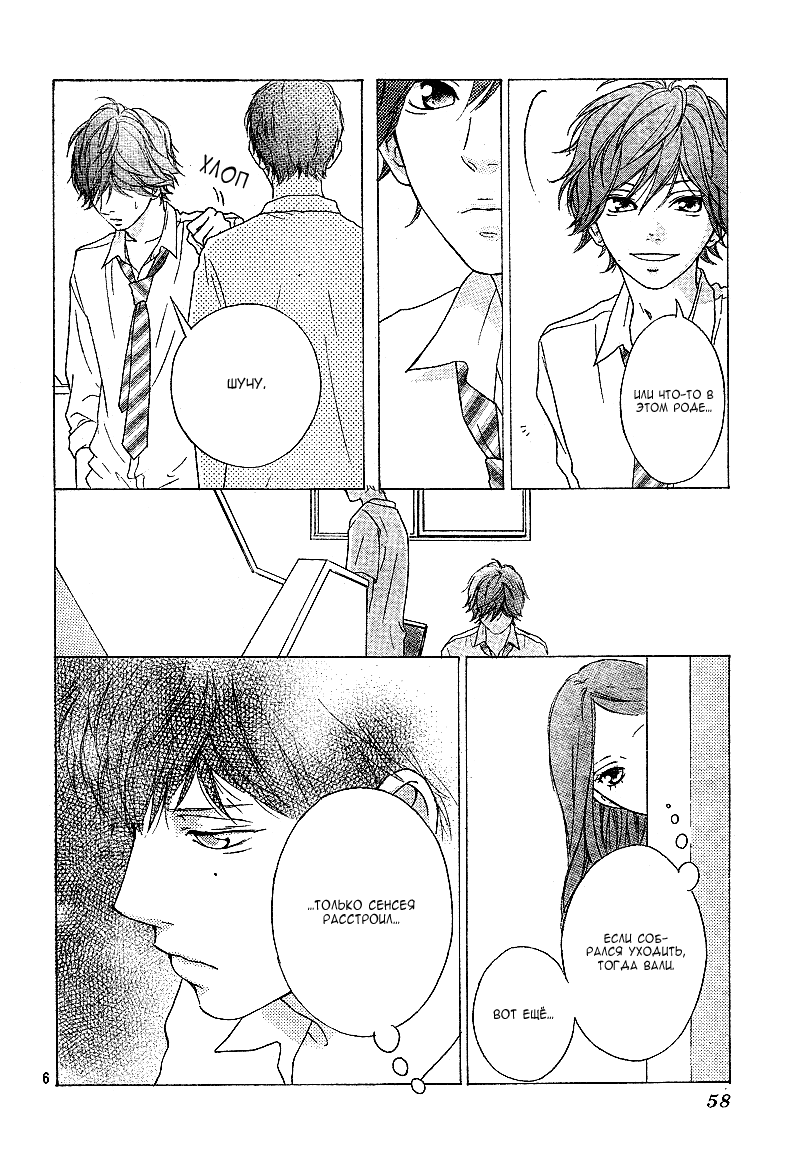 Манга Неудержимая юность / Blue Spring Ride - Том 3 Глава 11 Страница 6