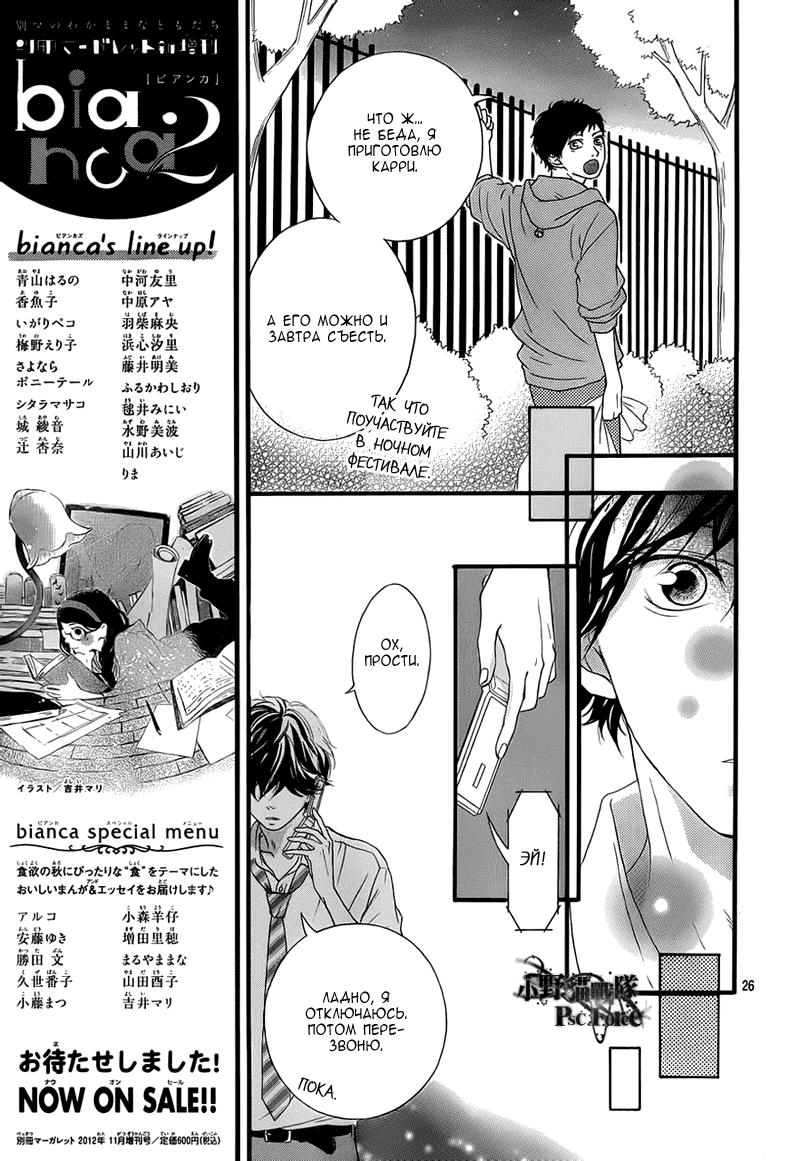 Манга Неудержимая юность / Blue Spring Ride - Том 6 Глава 22 Страница 28
