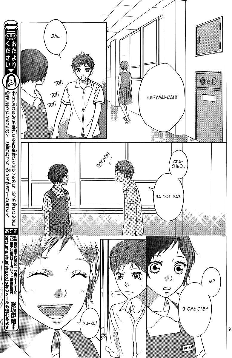Манга Неудержимая юность / Blue Spring Ride - Том 6 Глава 23 Страница 10