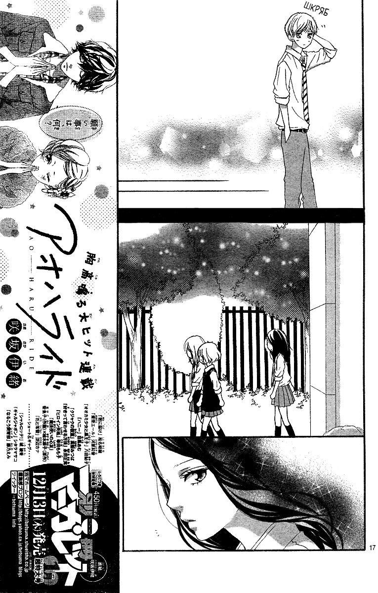Манга Неудержимая юность / Blue Spring Ride - Том 6 Глава 23 Страница 18