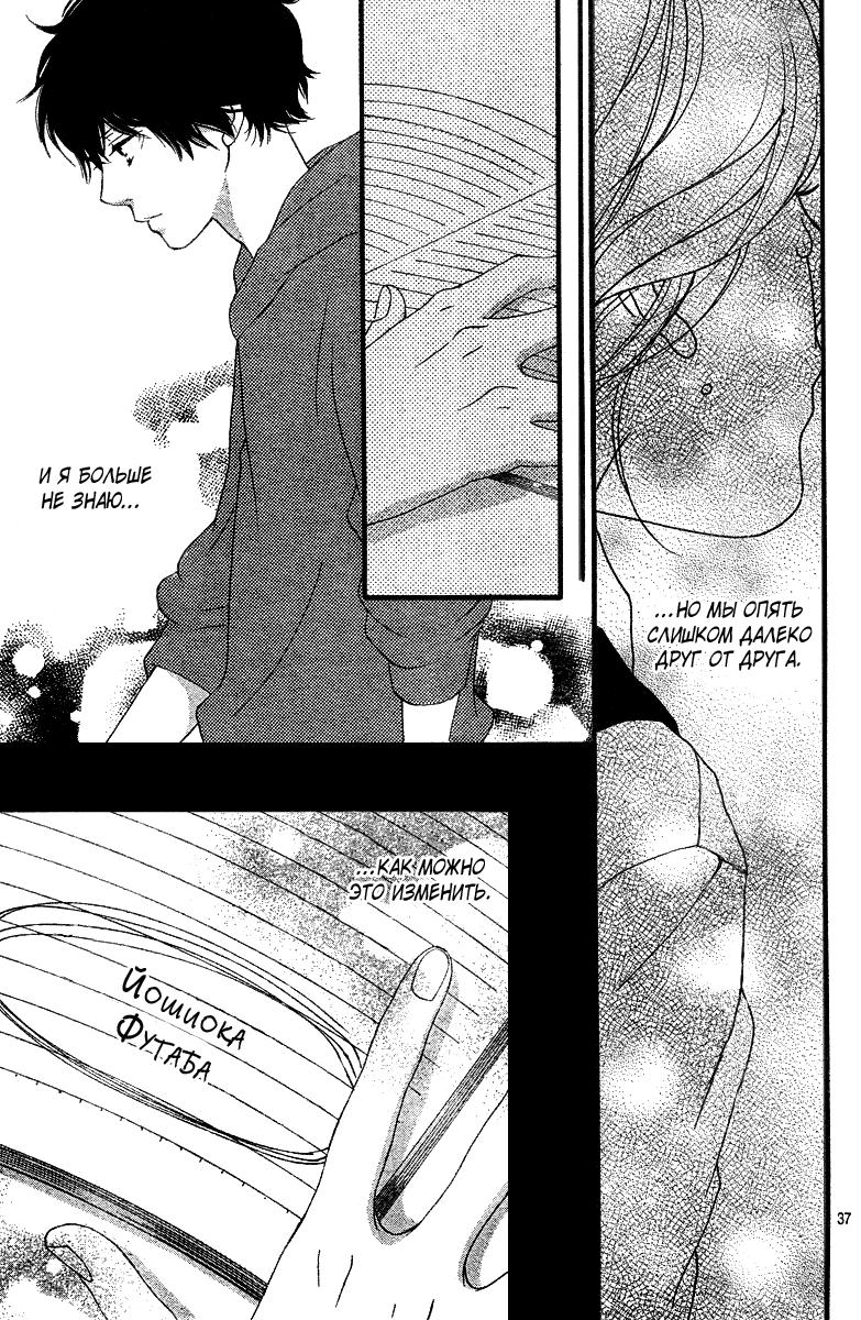 Манга Неудержимая юность / Blue Spring Ride - Том 6 Глава 23 Страница 38