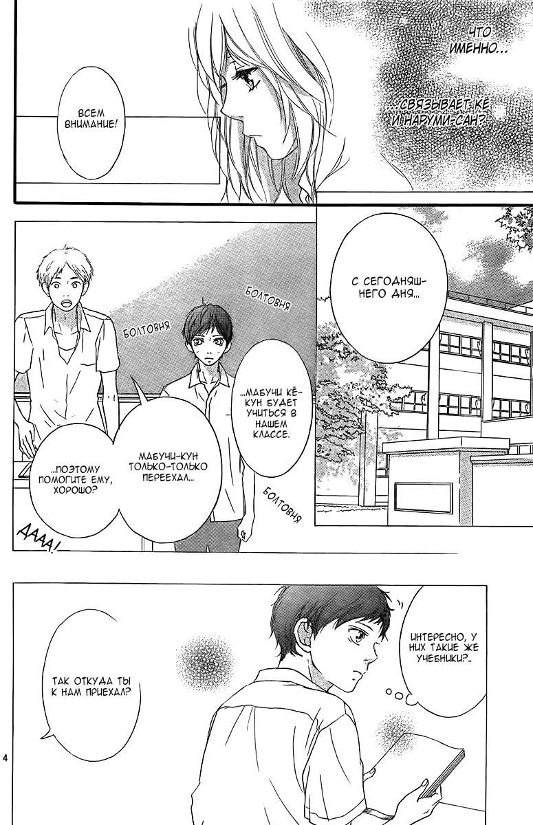 Манга Неудержимая юность / Blue Spring Ride - Том 6 Глава 23 Страница 5