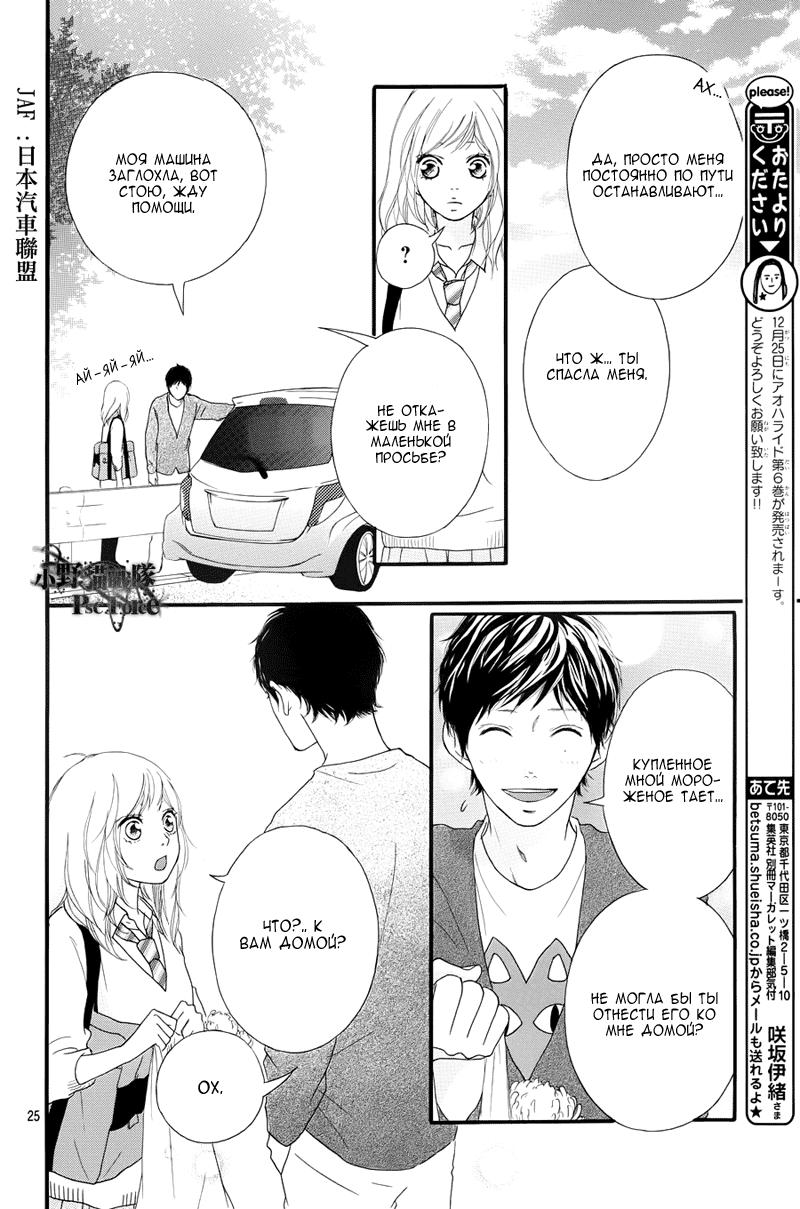 Манга Неудержимая юность / Blue Spring Ride - Том 7 Глава 24 Страница 26