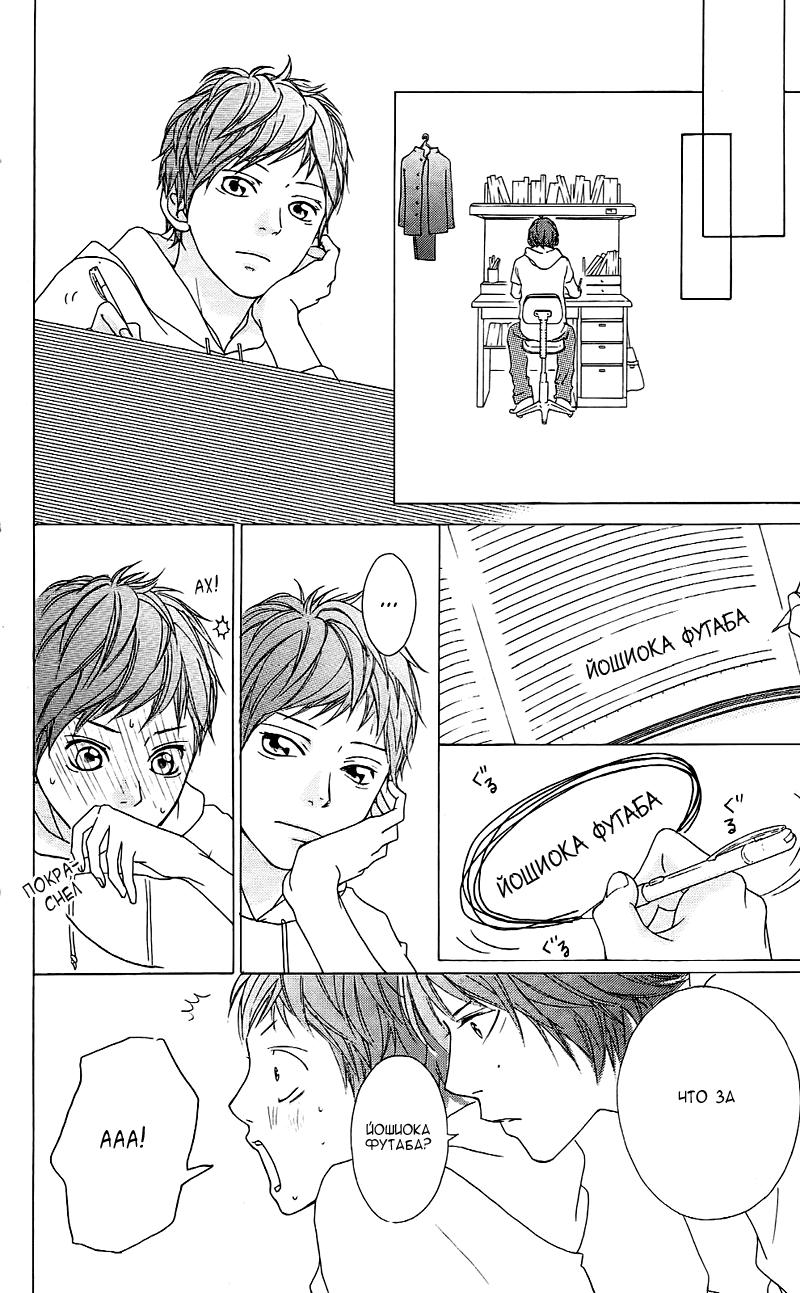 Манга Неудержимая юность / Blue Spring Ride - Том 1 Глава 3 Страница 34