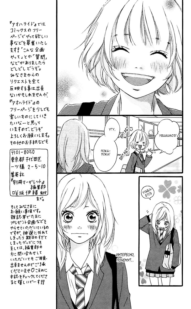Манга Неудержимая юность / Blue Spring Ride - Том 1 Глава 3 Страница 9