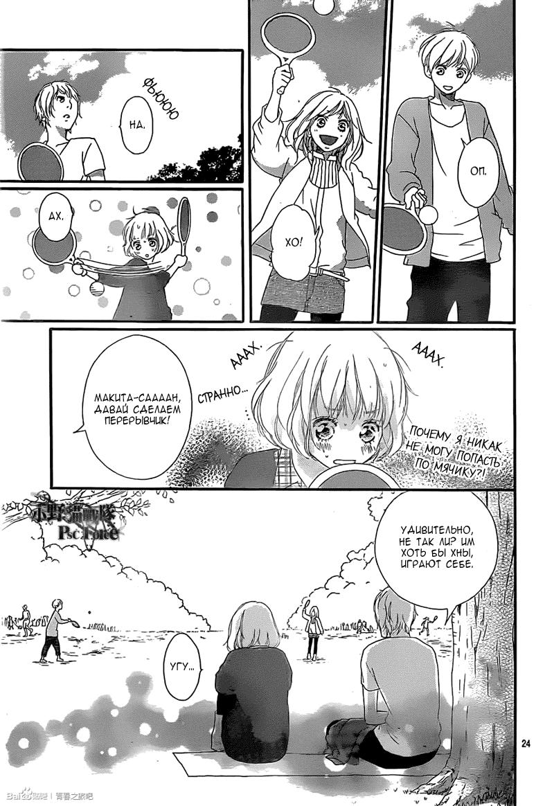 Манга Неудержимая юность / Blue Spring Ride - Том 9 Глава 31 Страница 26