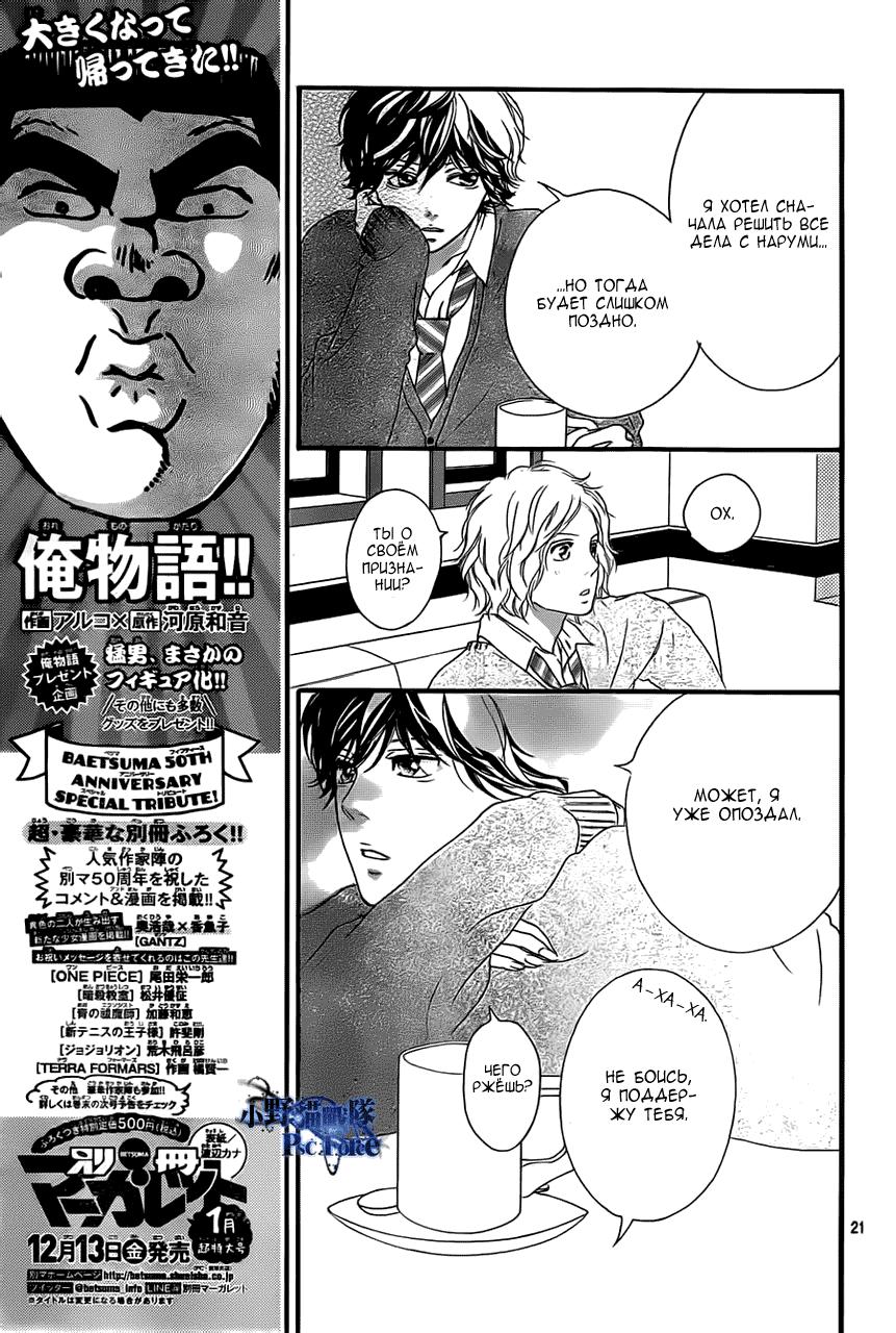 Манга Неудержимая юность / Blue Spring Ride - Том 9 Глава 34 Страница 22