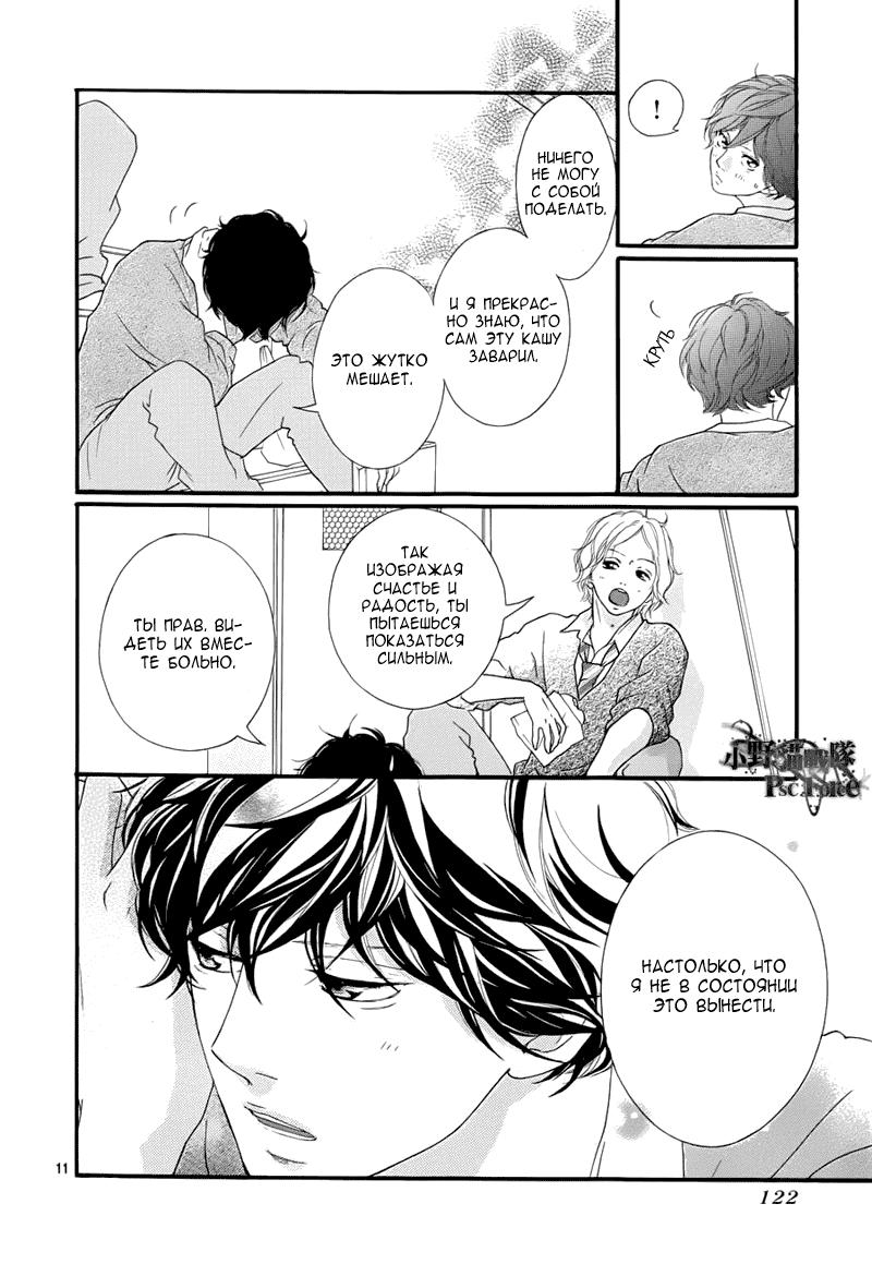 Манга Неудержимая юность / Blue Spring Ride - Том 10 Глава 35 Страница 12