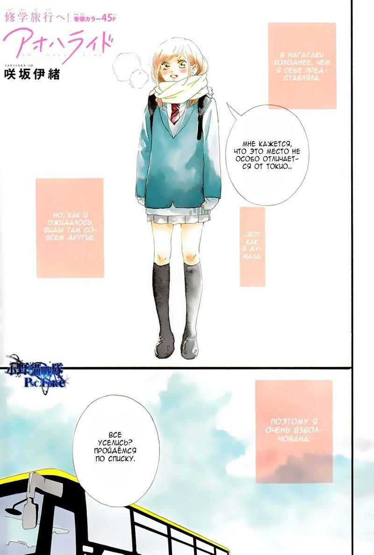 Манга Неудержимая юность / Blue Spring Ride - Том 10 Глава 36 Страница 4