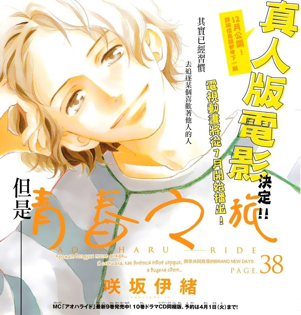Манга Неудержимая юность / Blue Spring Ride - Том 10 Глава 38 Страница 3