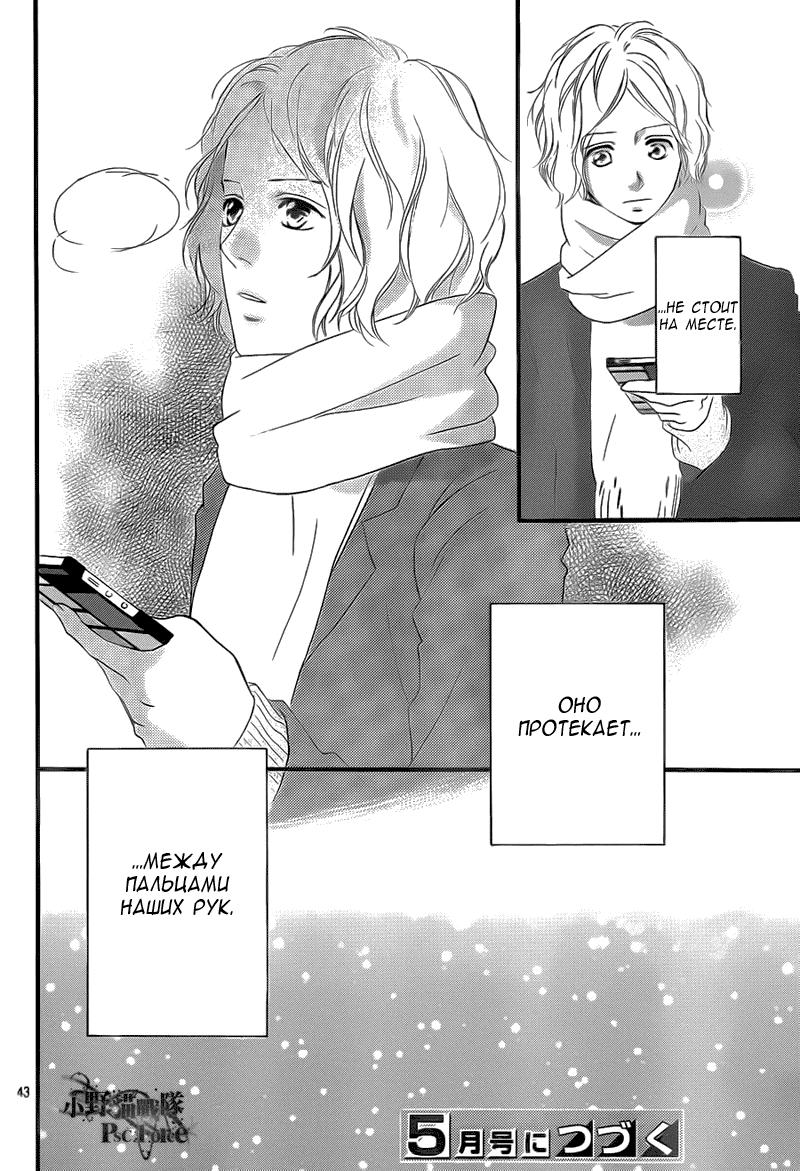 Манга Неудержимая юность / Blue Spring Ride - Том 10 Глава 38 Страница 46