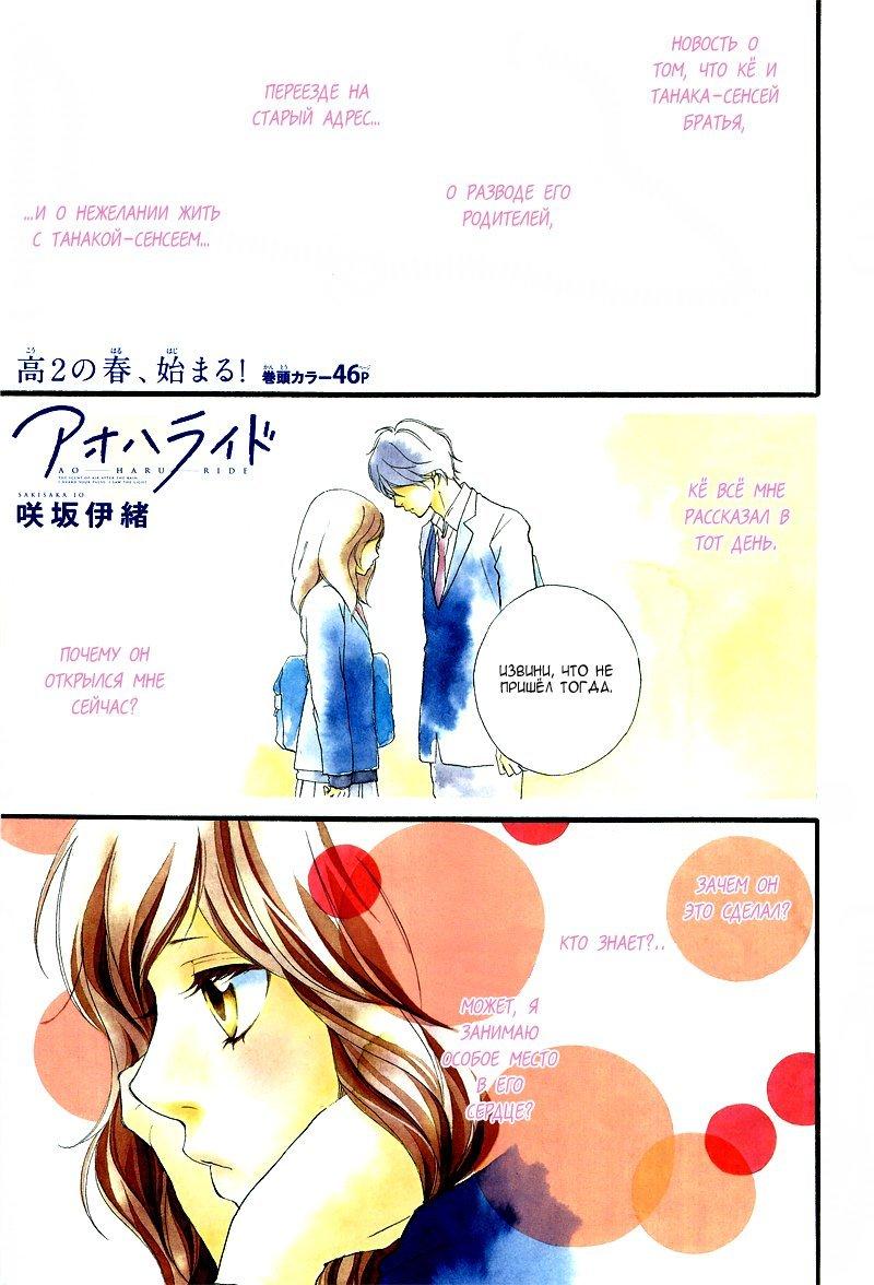 Манга Неудержимая юность / Blue Spring Ride - Том 2 Глава 4 Страница 1
