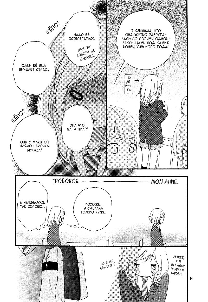 Манга Неудержимая юность / Blue Spring Ride - Том 2 Глава 4 Страница 13