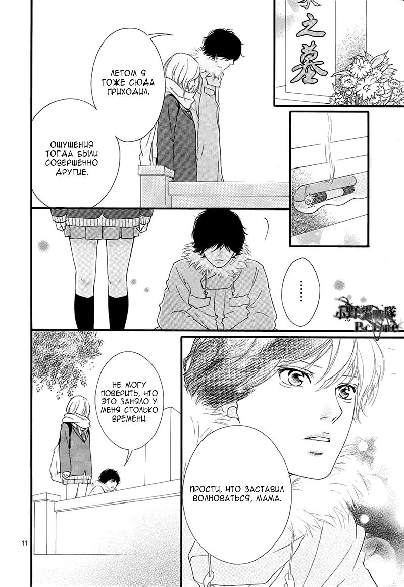 Манга Неудержимая юность / Blue Spring Ride - Том 11 Глава 40 Страница 12