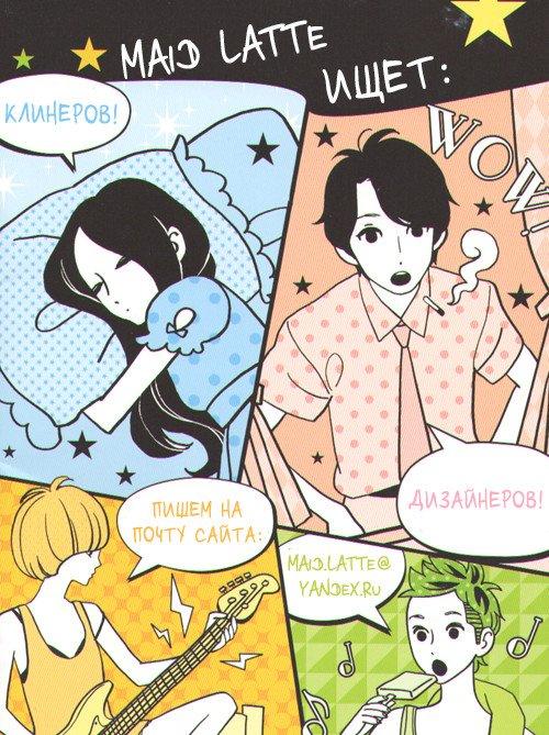 Манга Неудержимая юность / Blue Spring Ride - Том 11 Глава 41 Страница 49