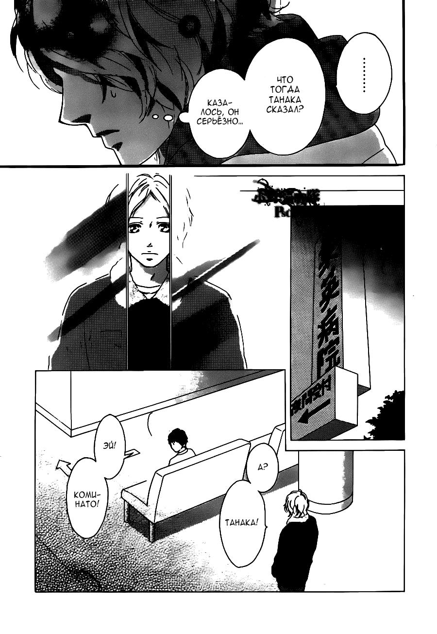 Манга Неудержимая юность / Blue Spring Ride - Том 13 Глава 47 Страница 13