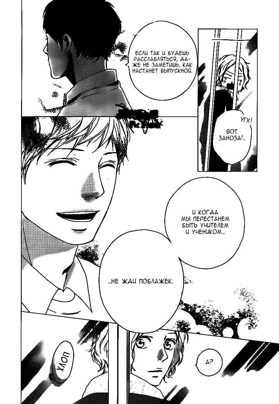 Манга Неудержимая юность / Blue Spring Ride - Том 13 Глава 47 Страница 16