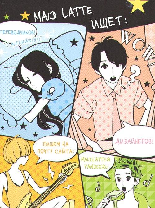 Манга Неудержимая юность / Blue Spring Ride - Том 13 Глава 47 Страница 47