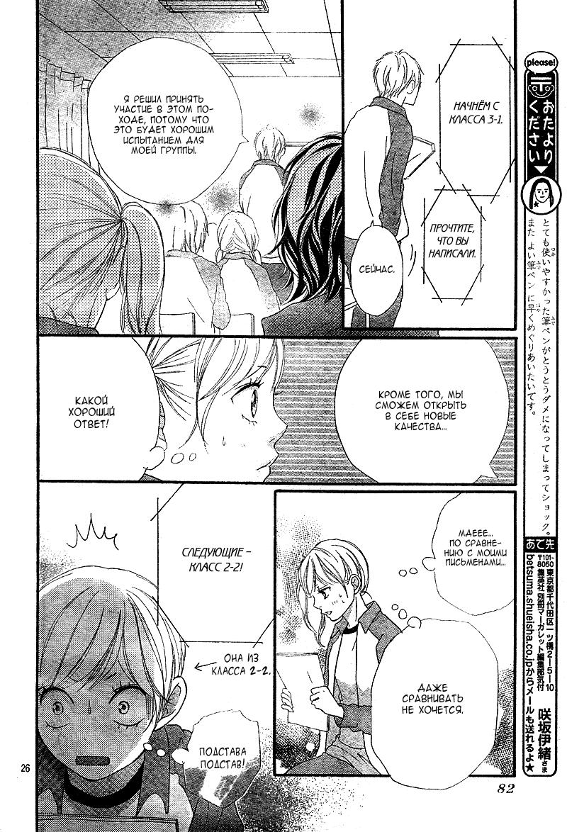 Манга Неудержимая юность / Blue Spring Ride - Том 2 Глава 5 Страница 26