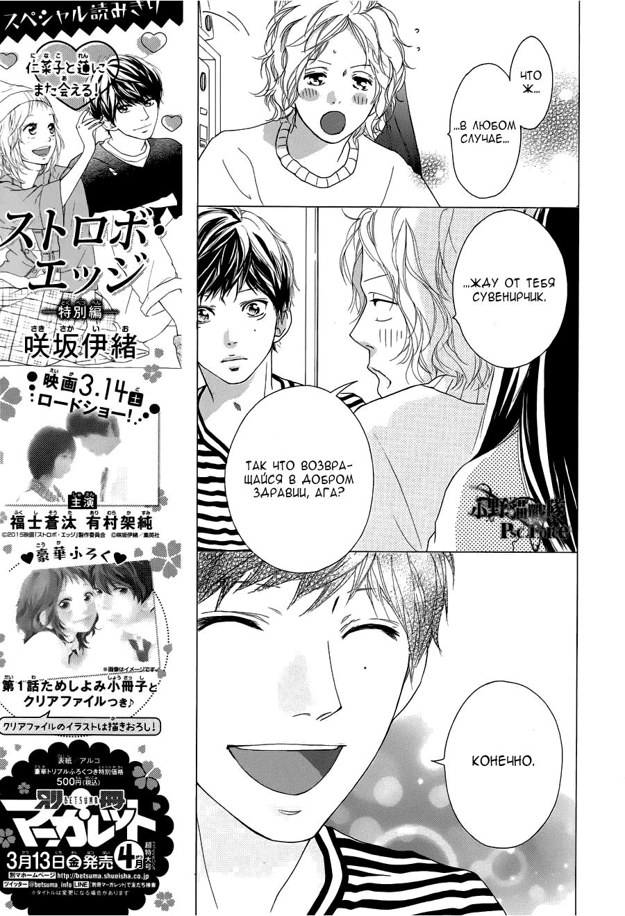 Манга Неудержимая юность / Blue Spring Ride - Том 13 Глава 49 Страница 29