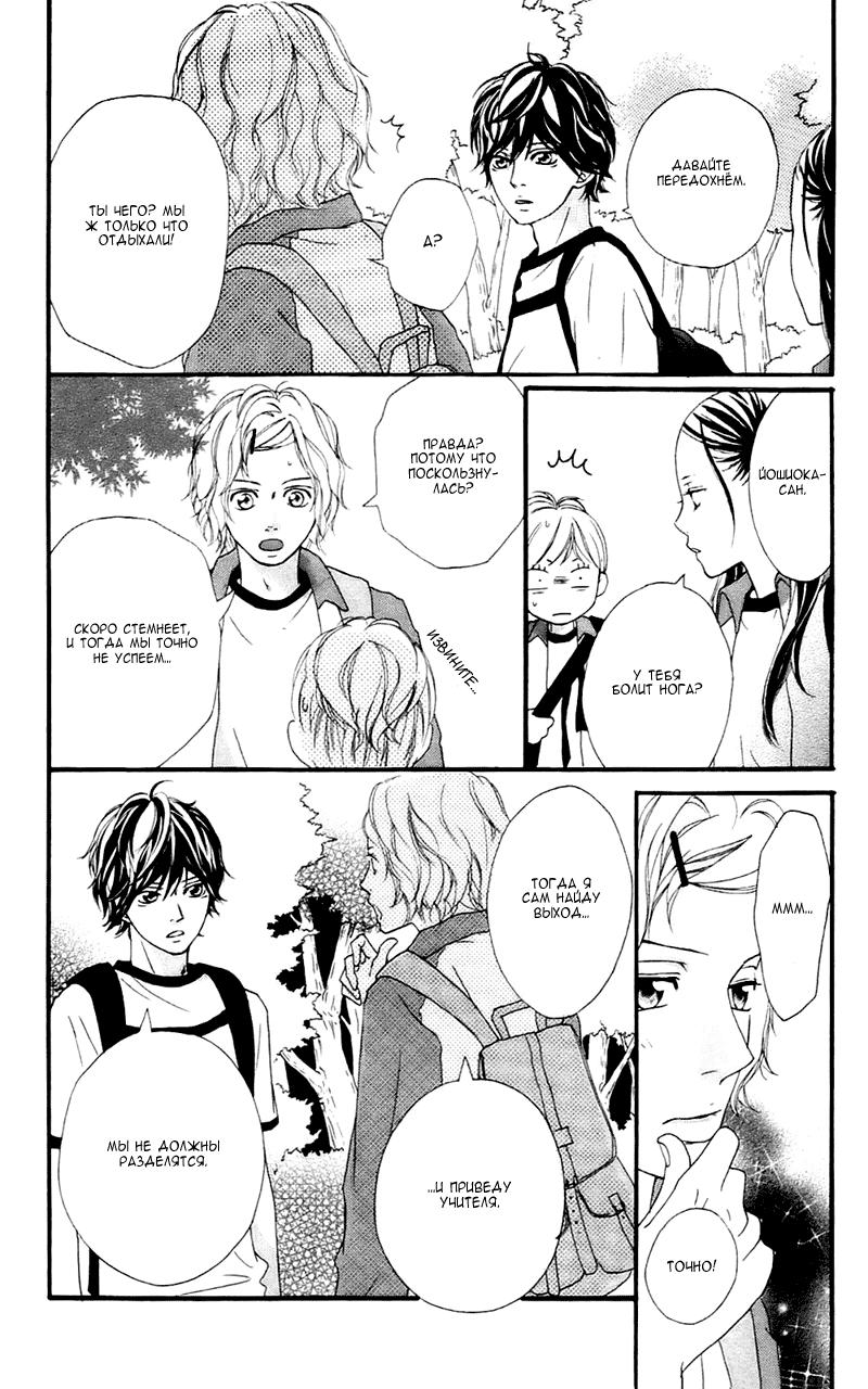 Манга Неудержимая юность / Blue Spring Ride - Том 2 Глава 7 Страница 12