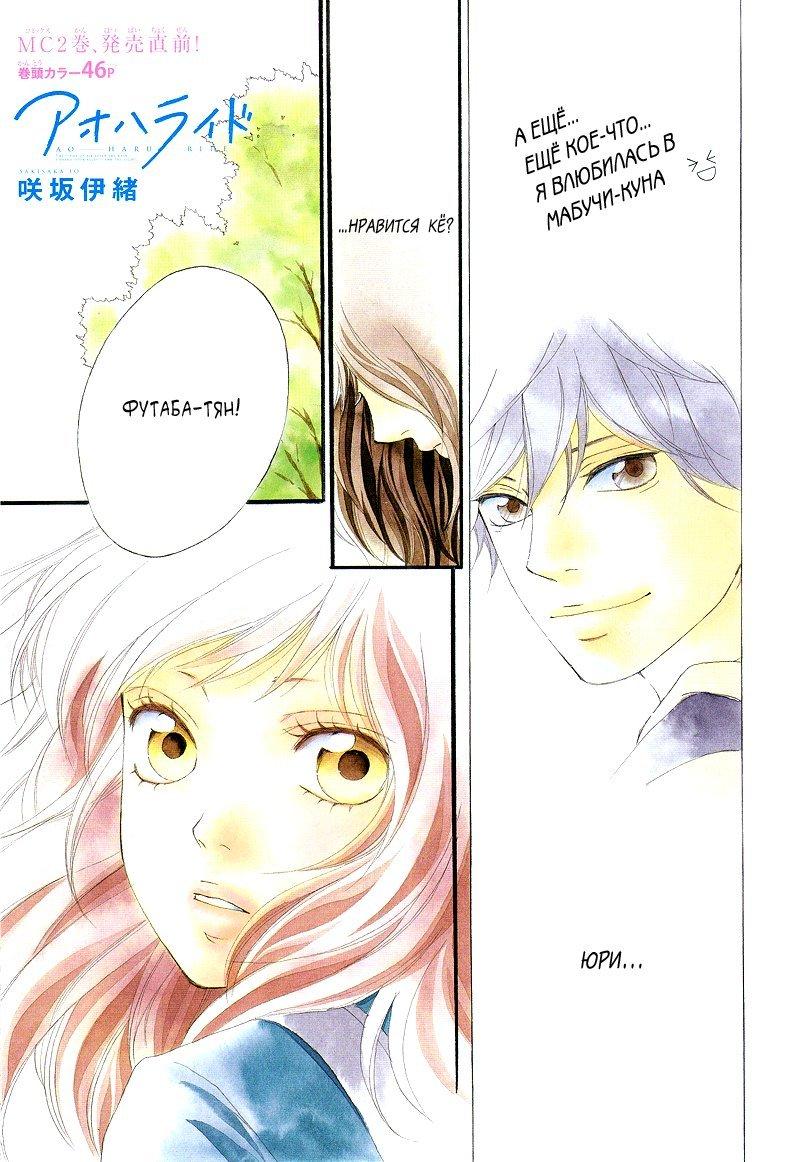 Манга Неудержимая юность / Blue Spring Ride - Том 3 Глава 8 Страница 2