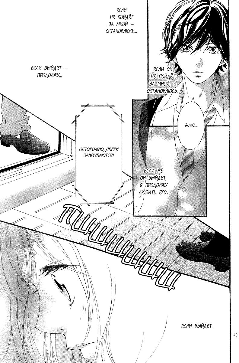 Манга Неудержимая юность / Blue Spring Ride - Том 3 Глава 8 Страница 39