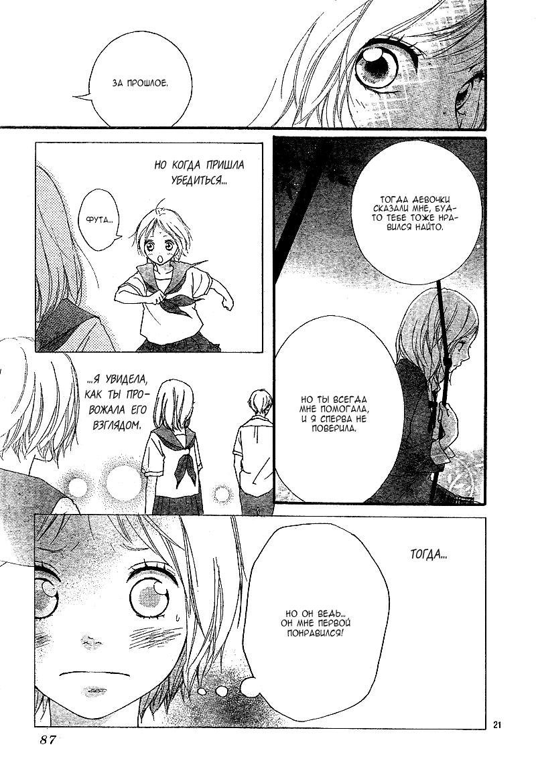 Манга Неудержимая юность / Blue Spring Ride - Том 3 Глава 9 Страница 21