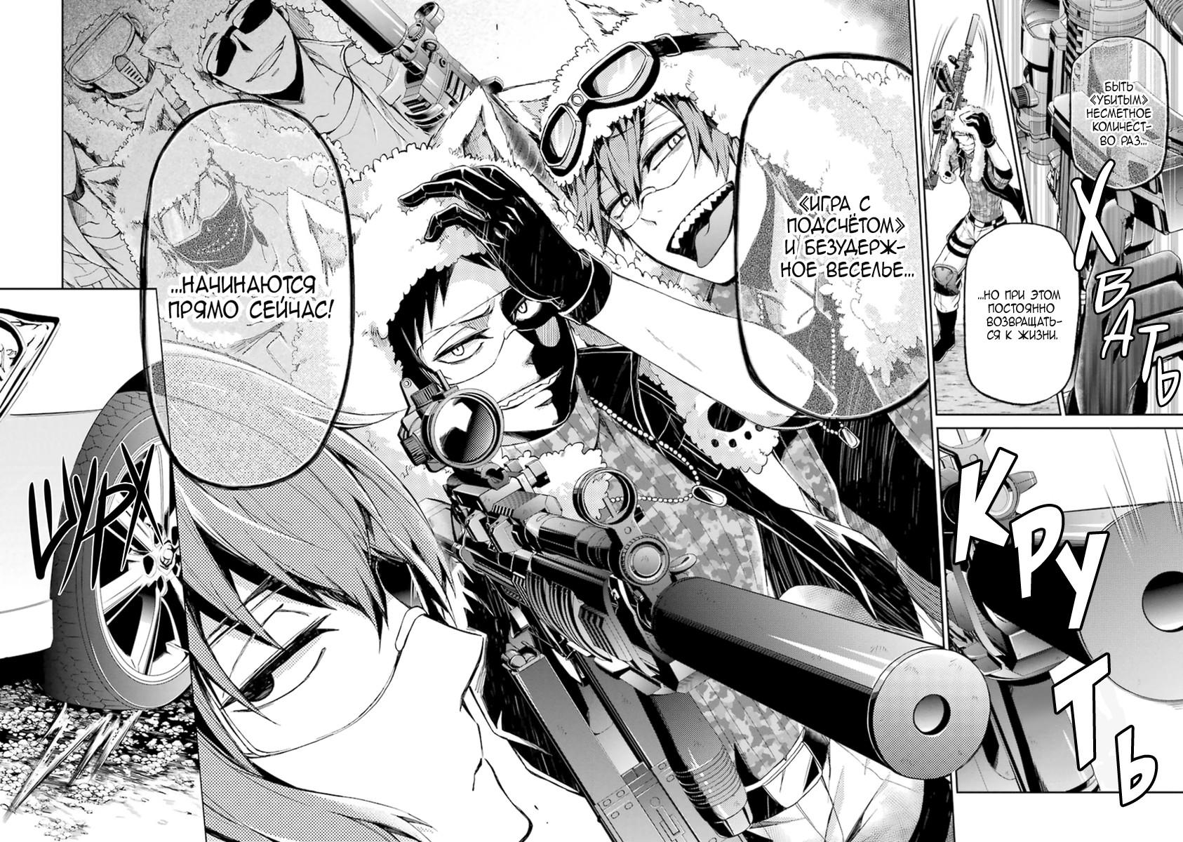 Манга Синяя весна и механическая пушка / Blue Spring X Machine Gun - Том 7 Глава 27 Страница 14